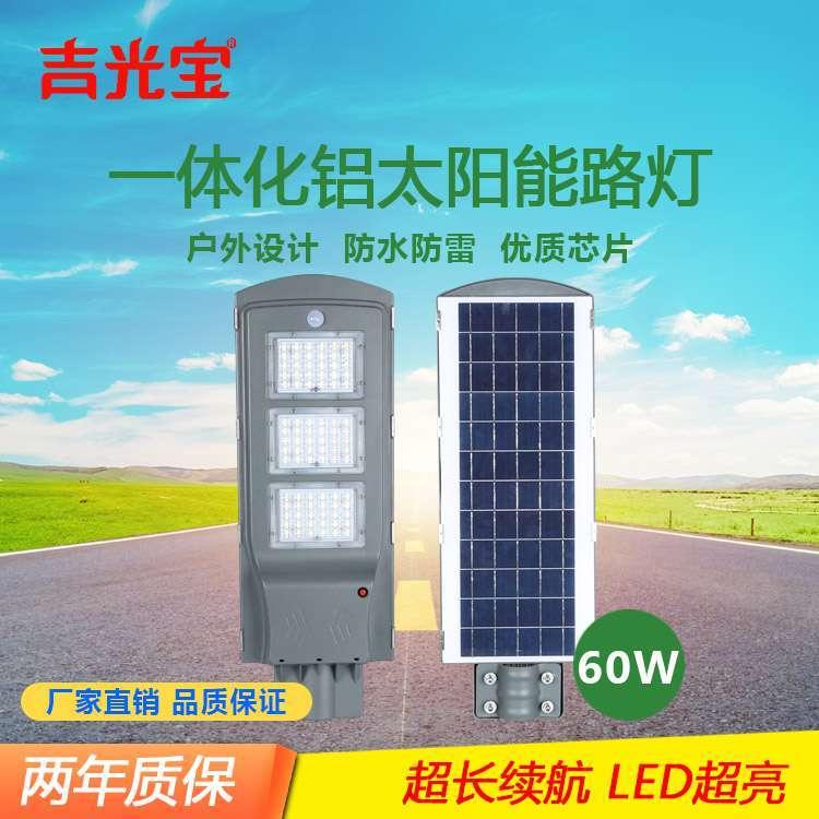 一体化铝外壳太阳能led路灯