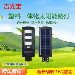户外设计塑料外壳一体化太阳能路灯