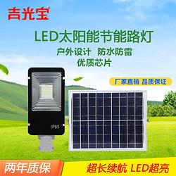 led太阳能节能遥控路灯
