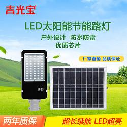 户外设计led太阳能分体式遥控路灯