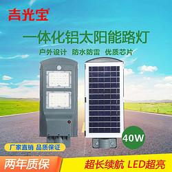 环保太阳能路灯led一体化道路工厂太阳能灯