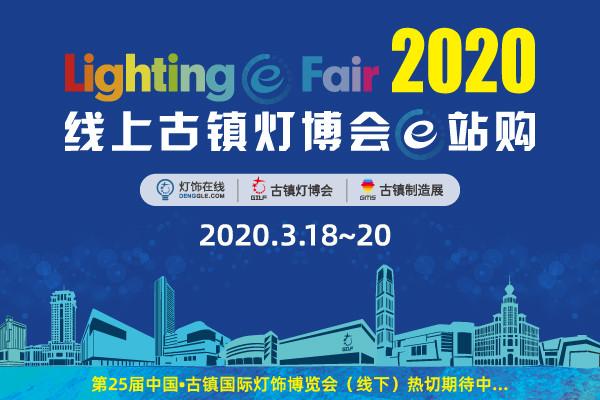 2020年线上灯博会e站购活动
