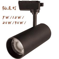 LED商业照明轨道灯9W/12W/20W/30W