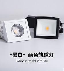 箭牌照明大瓦数轨道灯GD9004