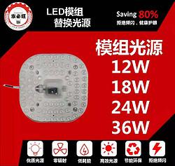 家必旺LED模组光源