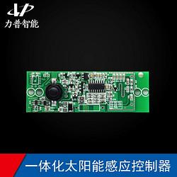 一体化太阳能路灯雷达感应控制器