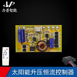 太阳能升压恒流控制器