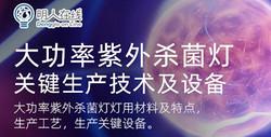 古镇灯博会明人在线|吕家东:大功率紫外杀菌灯关键生产技术及设备