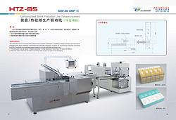 装盒-热收缩生产联动线
