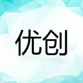 中山市优创智能科技有限公司