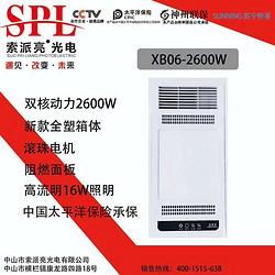 索派亮XB06-2600W浴霸