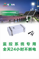 太阳能监控专用锂电池组