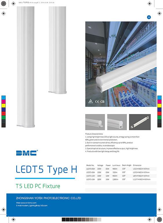 T5 LED配件