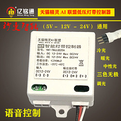 天猫精灵AI联盟低压灯带控制器