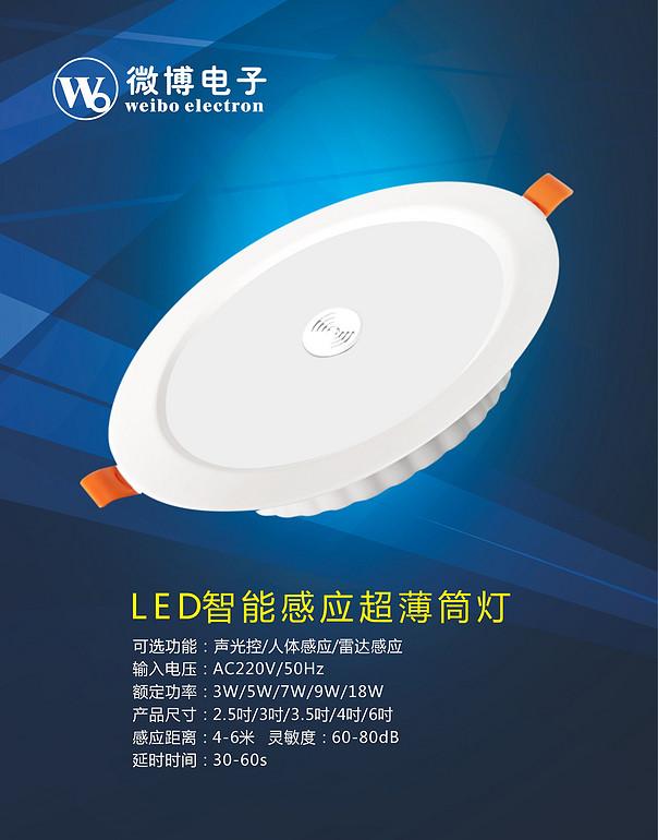 微博电子LED智能感应超薄筒灯