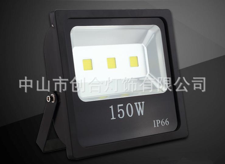 创合IP66系列150W泛光灯