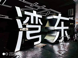 逸扬广告标 LED白光 特大字 铝板冲孔字 专业制作
