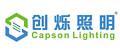 中山市创烁照明科技有限公司