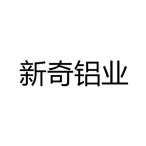 中山市新奇铝业有限公司