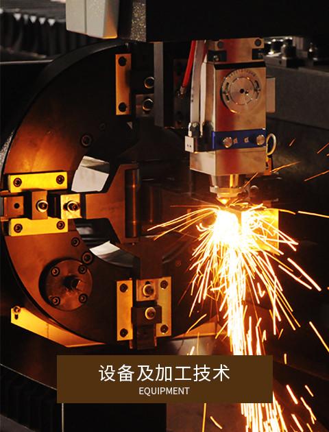 設備及加工技術