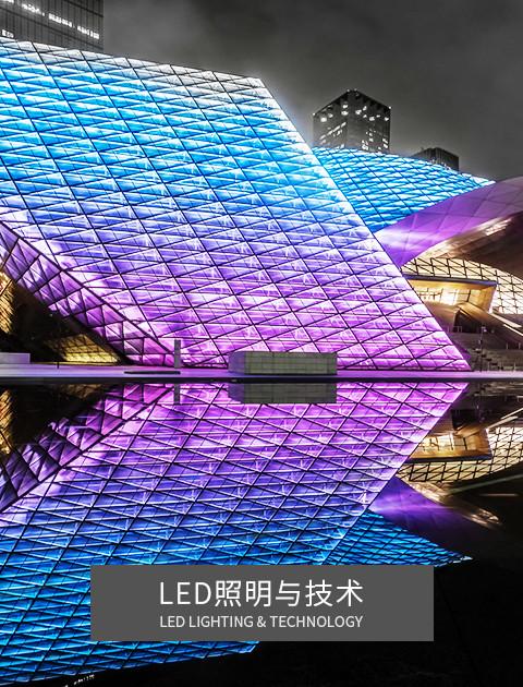 LED照明與技術