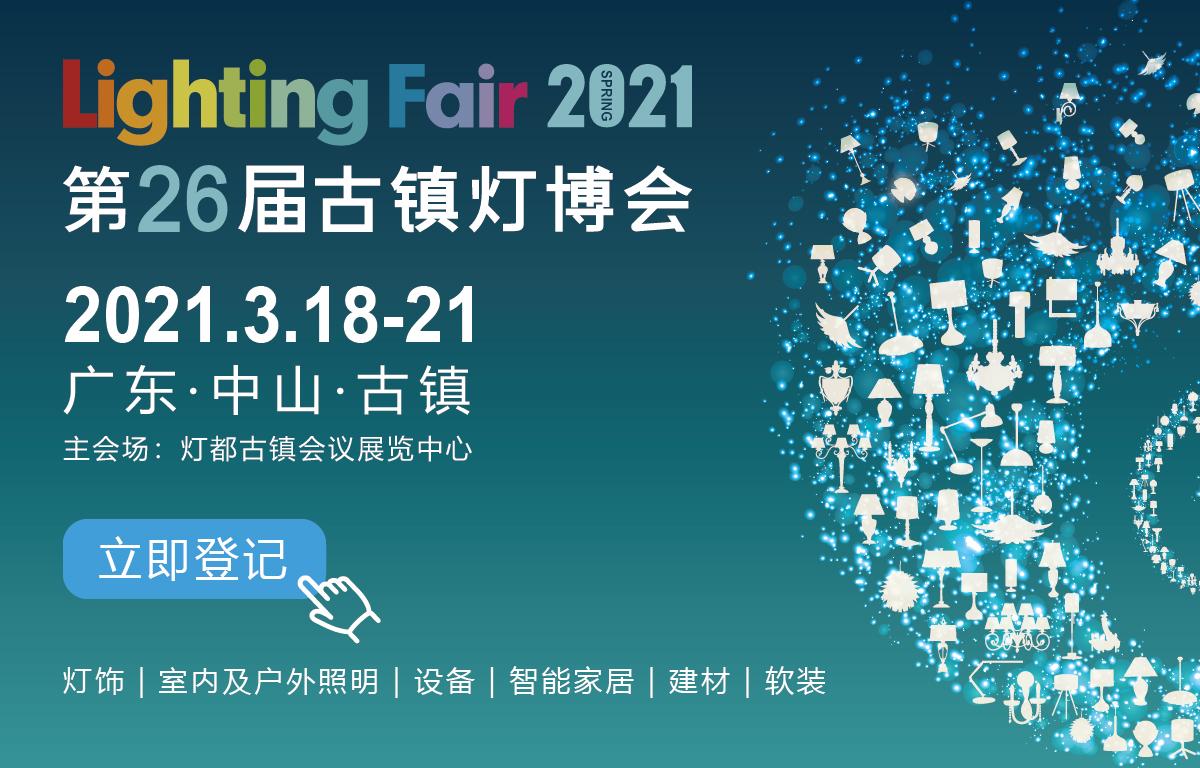 第26届中国 古镇国际灯饰博览会2021年3月18-21日举行