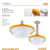 冶炼厂LED三防灯
