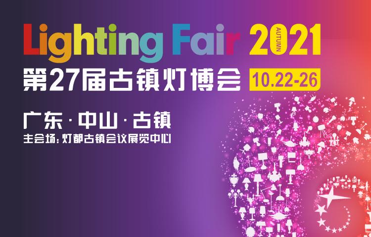 第27届中国 古镇国际灯饰博览会2021年10月22-26日举行