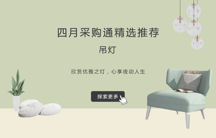 四月采购通精选推荐——吊灯