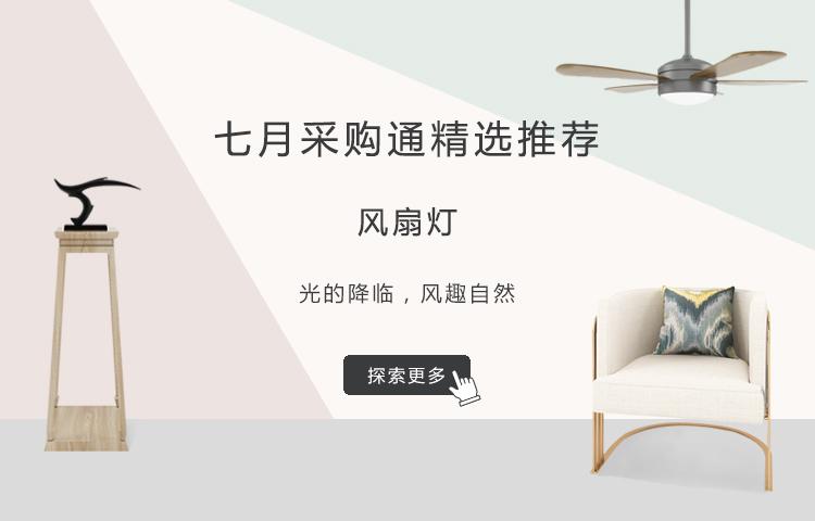 七月采购通精选推荐——风扇灯