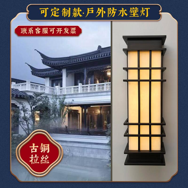 联球新中式仿云石过道阳台壁灯led中国风户外防水别墅外墙灯仿古会所酒店花园庭院灯