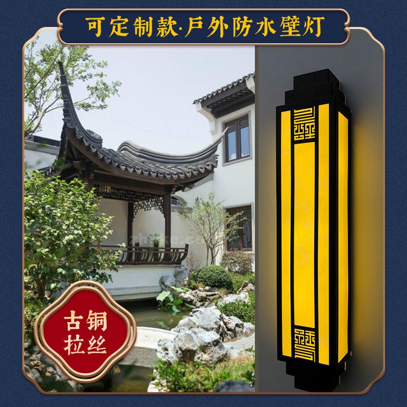 联球新中式户外防水壁灯led中国风阳台过道灯防水室外花园别墅大门口庭院灯