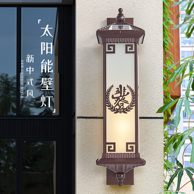 联球现代中式太阳能户外露台壁灯led中国风室外别墅庭院过道外墙灯轻奢防水会所酒店大门柱子门头灯