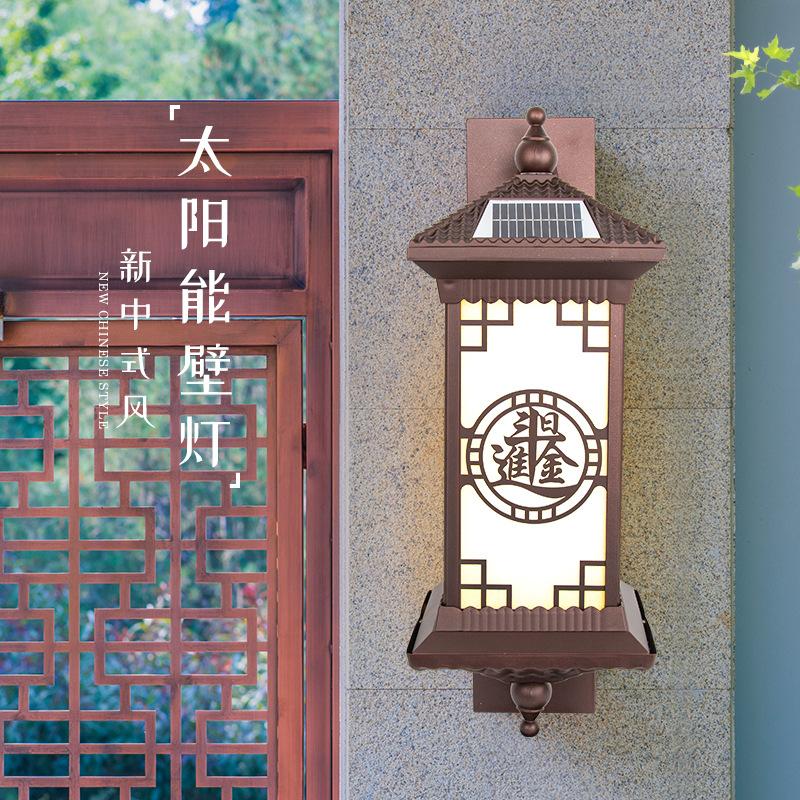 联球新中式户外太阳能壁灯轻奢别墅花园阳台庭院灯led中国风家用室外防水围墙门头灯
